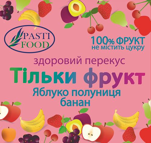 Пастила Яблуко Полуниця Банан