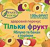 Пастила Яблуко Банан Горіх / 50 г