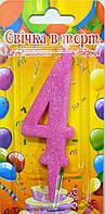 "Свеча для торта цифра ""4"" Розовая перламутр."