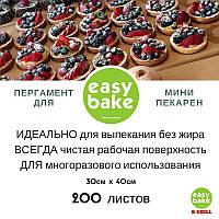Бумага для выпечки и гриял EasyBake & Grill в листах 30 х 40 см / 200 шт