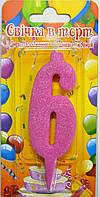 "Свеча для торта цифра ""6"" Розовая перламутр."