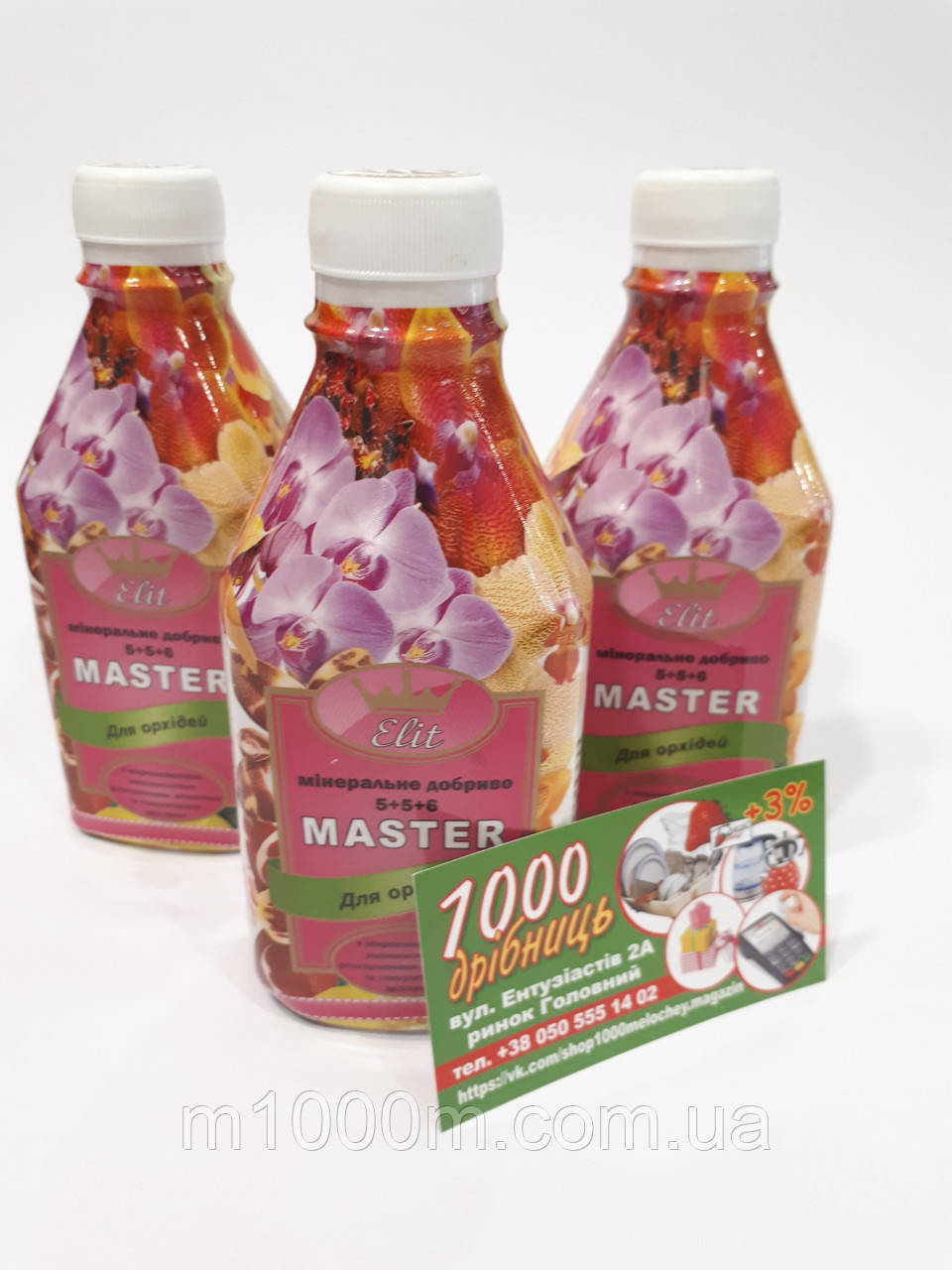 Удобрение для орхидей Master Elit (Мастер Элит), 300мл, 1шт
