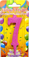 "Свеча для торта цифра ""7"" Розовая перламутр."