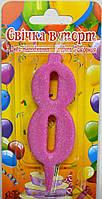 "Свеча для торта цифра ""8"" Розовая перламутр."