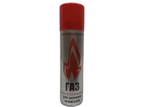 Газовый баллон для заправки зажигалок ГАЗ