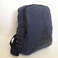 Женский городской рюкзак France 20 л стильный