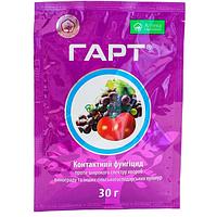 Фунгицид Гарт (30 г) для защиты овощей, сада и винограда от болезней и возбудителей болезней