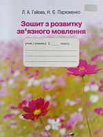 Українська мова 3 клас. Зошит з розвитку зв'язного мовлення.
