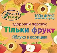 Пастила Яблуко з корицею / 50 г