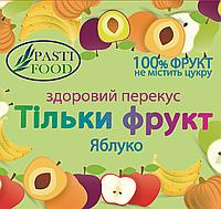 Пастила Яблуко / 50 г