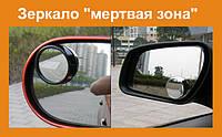 """Зеркало """"мертвая зона"""" TypeR"""