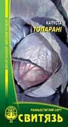 Топараннi 0,5 г (рс), капуста черв.СВ