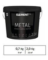 АНТИКОРОЗІЙНА ФАРБА ДЛЯ МЕТАЛУ ELEMENT PRO METAL  (0,7 кг)