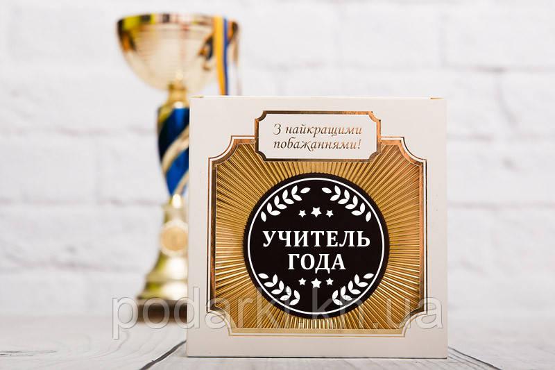 Шоколадная медаль Учитель года