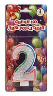 Универсальная праздничная разноцветная свеча цифра  для торта 2