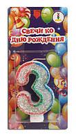 Универсальная праздничная разноцветная свеча цифра  для торта 3