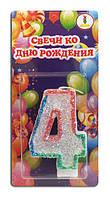 Универсальная праздничная разноцветная свеча цифра  для торта 4