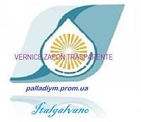 Прозрачный лак для защиты металлических поверхностей VERNICE ZAPON TRASPARENTE