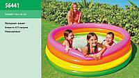 Детский бассейн 56441 Intex Радуга Интекс