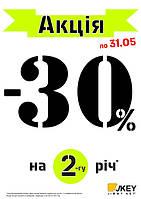 """Акція """"-30% знижки на другу річ"""""""