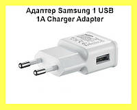 Адаптер Samsung 1 USB 1A(Charger Adapter)!Акция