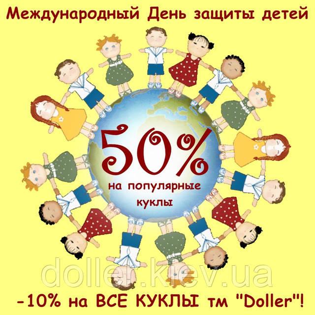 Скидки на лучшие детские куклы к 1 июня!