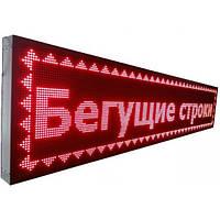 Двусторонняя бегущая строка 103*23 красная, двусторонее рекламное табло, световая реклама, LED-вывеска
