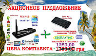 MK 919 2013г Quad Core Android Box TV DDR3-2GB HDD-8GB+Bluetooth 1080P 3D+Внешняя WiFi антенна+НАСТ. I-SMART