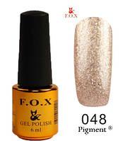 Гель лак F.O.X Pigment № 048