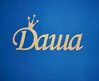 Имя Даша заготовка для декора