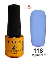 Гель лак F.O.X Pigment № 118