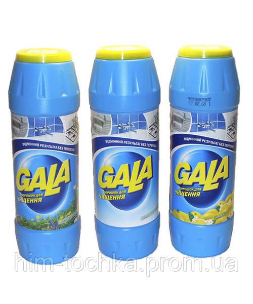 Чистящее средство  GALA (Гала)  500г лимон