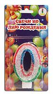 Универсальная праздничная разноцветная свеча цифра  для торта 0