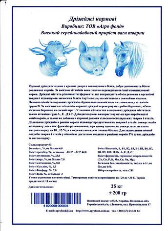 Кормові дріжджі є одним з кращих джерел повноцінного білка, фото 2