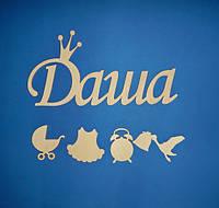 Детская метрика имя Даша с фигурками заготовка для декора
