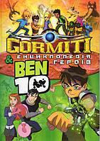Энциклопедия героев Гормиты и Бэн 10