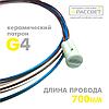 """Патрон G4 керамический длинный для галогенных ламп типа """"капсула"""" в люстру"""
