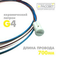 """Патрон G4 керамический длинный для галогенных ламп типа """"капсула"""" в люстру, фото 1"""