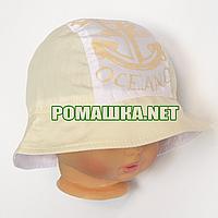 Детская панамка для мальчика р. 54 ТМ Ромашка 3576 Бежевый