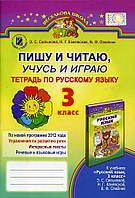 Пишу и читаю, учусь и играю тетрадь по русскому языку для 3 класса с обучением на русском языке Э.С. Сильнова,