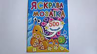 """Мозаика с наклейками """"Яскрава Мозаїка"""",500шт,16ст,Глория.Яркая  мозаика с наклейками ,Глория . Яскрава мозаїка"""