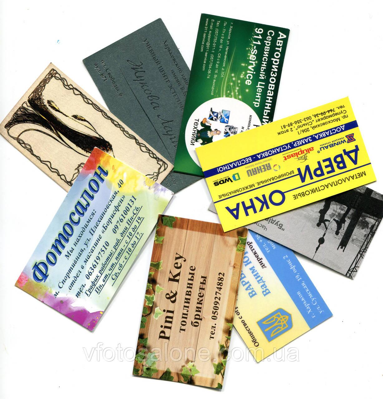 Визитки трафаретная печать - Фотосалон в Харькове