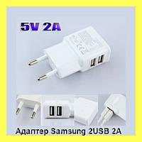 Адаптер Samsung 2USB 2A (синяя коробка)