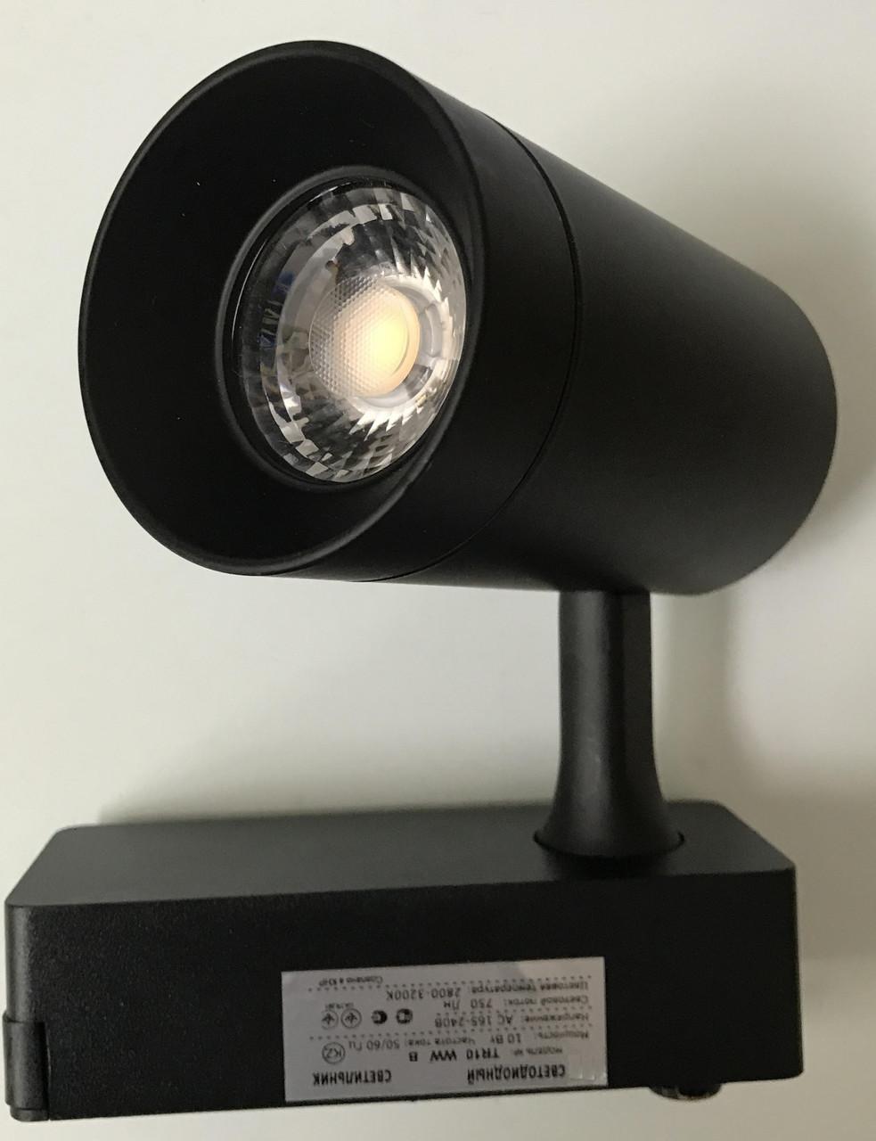 Світильник трековий 10Вт LED теплий білий 3200К чорний корпус антиблий