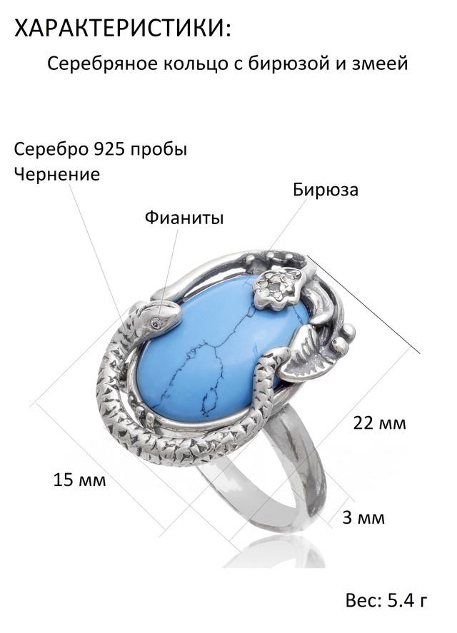 Кольцо змея с бирюзой серебро фото