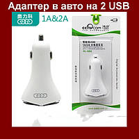 Двойное зарядное устройство переменного тока USB адаптер в авто CCTV Com Al-551 с led индикатором