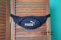 Поясна Сумка Puma Waist Bag