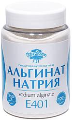 Альгинат натрия (Е 401) 250г