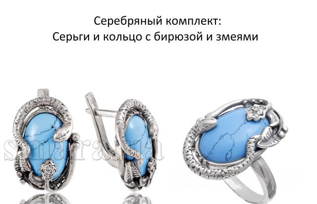 Серебряный комплект кольцо и серьги с бирюзой и змеями фото