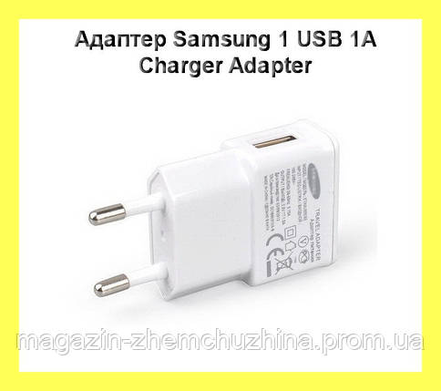 Адаптер Samsung 1 USB 1A(Charger Adapter), фото 2